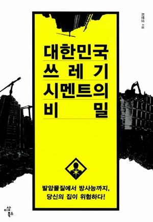 <대한민국 쓰레기 시멘트의 비밀> 책표지.