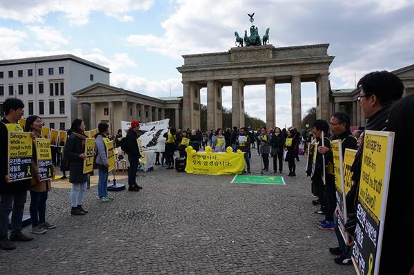 베를린에서 열린 세월호 참사 1주기 집회 풍경