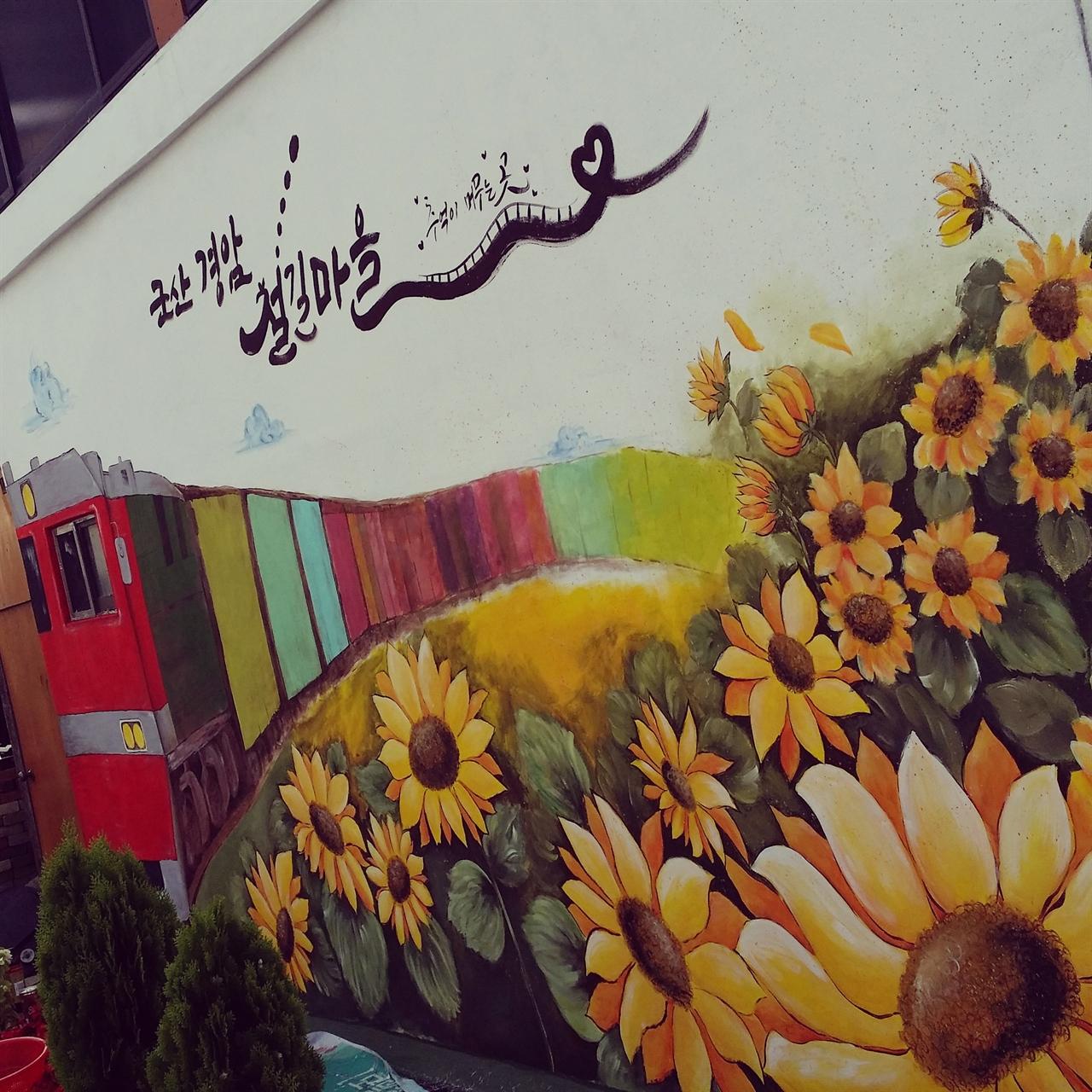 군산 경암동 철길마을 벽화 실제 집 창문을 활용해 기차를 달리는 듯한 모습을 연출한 벽화