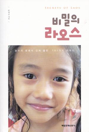 <비밀의 라오스> (지은이 한영규 / 펴낸곳 매경출판(주) / 2015년 4월 5일 / 값 2만 원)