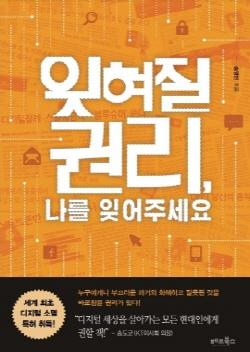 <잊혀질 권리> (송명빈 지음 / 베프북스 펴냄 / 2015. 3 / 222쪽 / 1만2800원)