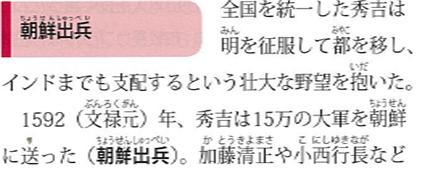 지유샤 출판사 교과서 <조선출병> 일본 '지유샤' 출판서의 중학교 역사 교과서에 기술된 <조선출병> p.119