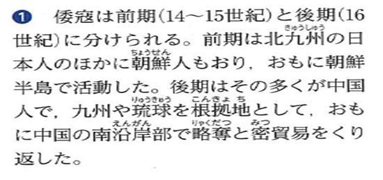 이쿠호샤 출판사 왜구 이쿠후샤 출판사 교과서의 왜구 기술 p.85