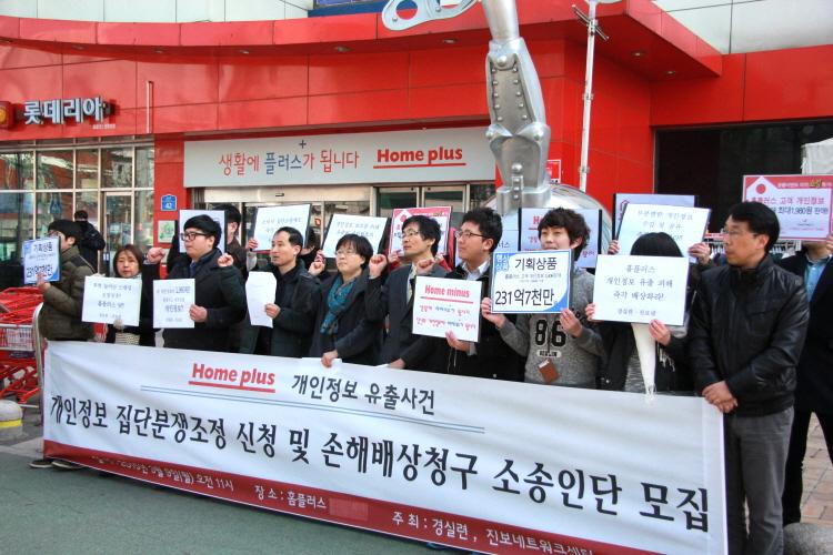 시민단체 경실련과 진보넷은 지난 3월 9일 개인정보분쟁조정위원회에 홈플러스 개인정보 불법판매 관련 집단분쟁조정을 신청했다.