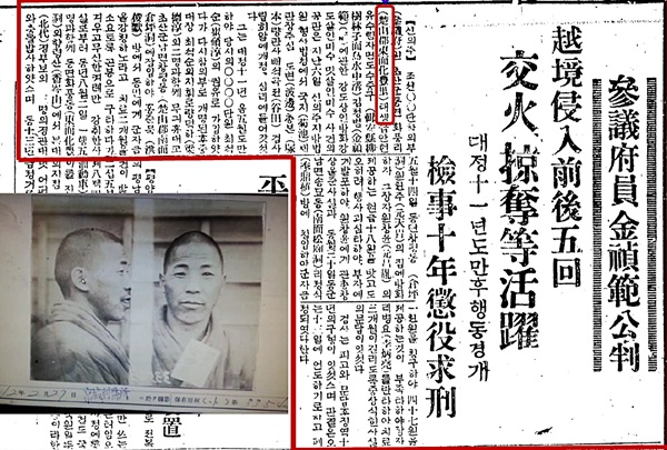 <동아일보>1933년 2월 8일자 '참의부원 김정범 공판, 검사 10년 구형' 제목의 기사에는 자세한 혐의 내용과 함께  '지난 6일 (평북)초산군 동면 화풍리 태생인 김정범에 대한 공판에서 검사가 10년형을 구형했다'고 보도하고 있다. <동아> 기사에는 '김정수'라는 이름은 등장하지 않는다. 보훈처는 '김정수'가 '김정범'이라는 이름으로 활동했다는 후손들의 주장을 받아들여 '김정수'에게 서훈을 수여했다. 왼쪽 아래 사진은 당시 기사 속 주인공인 '김정범'이다.