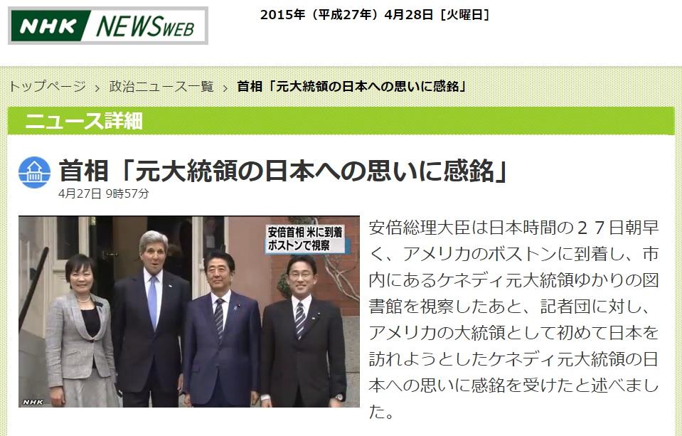 아베 신조 일본 총리와 존 케리 미국 국무장관의 공식 만찬을 보도하는 NHK 뉴스 갈무리.
