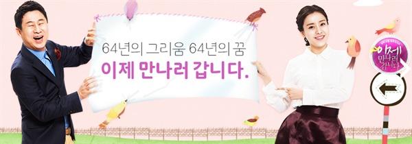 채널A에서 방송 중인 탈북자 출연 예능프로그램 '이제 만나러 갑니다'(이만갑)