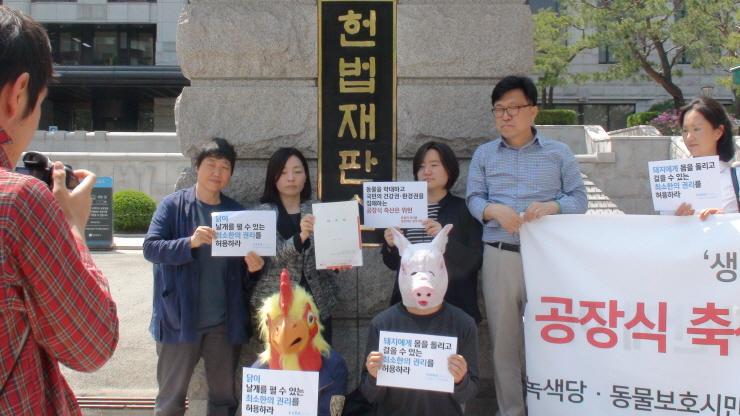 녹색당, 카라, 동변이 지난 4월30일 헌법재판소에 공장식 축산이 위헌이라는 '생명과 지구를 살리는 시민소송' 추가 의견서를 제출했다.
