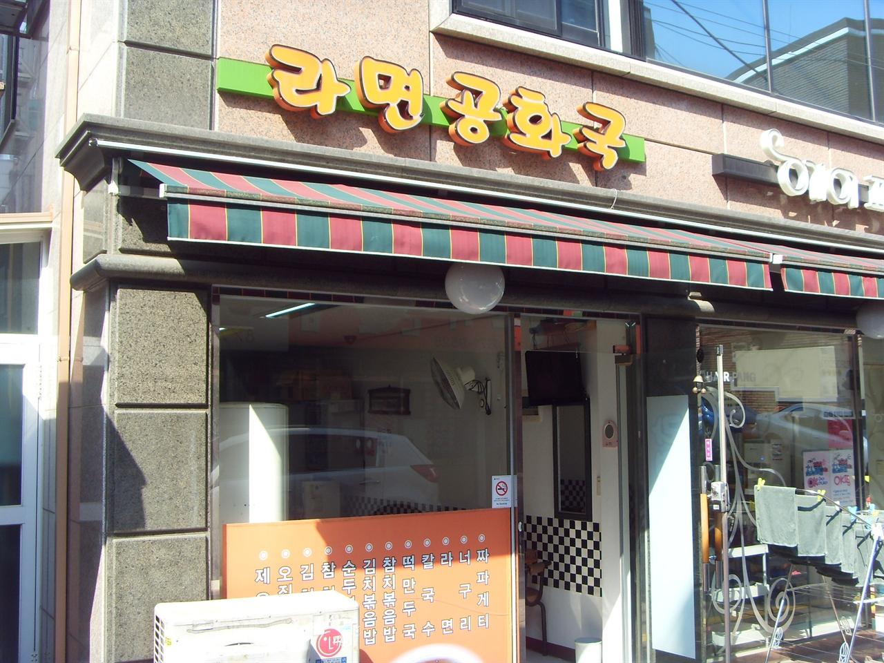 신림동 고시촌 저가 음식점 신림동 고시촌에는 싸게 한 끼를 해결할 수 있는 음식점들이 즐비해 있어서, 고시생들이 애용한다.