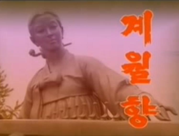 유튜브에 공개된 조선중앙 TV <계월향>의 한 장면.