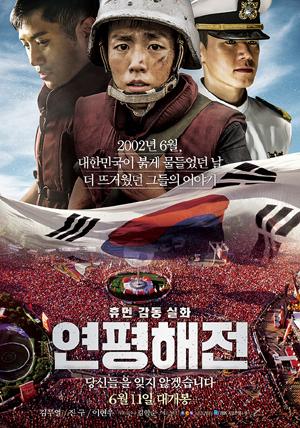 영화 <연평해전> 포스터.