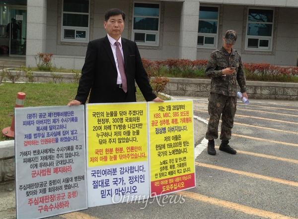 6일 낮, 공군 가혹행위 피해자 정아무개 상병의 아버지 정대근씨가 제1전투비행단 정문 앞에서 1인시위를 벌이고 있다.