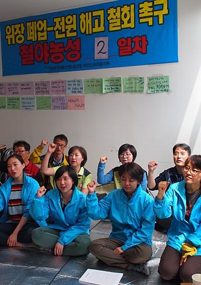 마인드프리즘 노동자들이 5월 6일 폐업 철회를 촉구하며 사내 철야농성투쟁을 시작했다. 회사는 5월 15일부로 폐업과 전 직원 해고를 통보한 상태다.