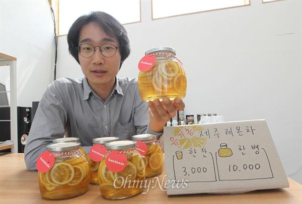 서울을 떠나 전라북도 완주 삼례에서 귀촌 생활을 만끽하고 있는 한승 씨가 직접 만든 유기농 제주 레몬청을 자랑하고 있다.