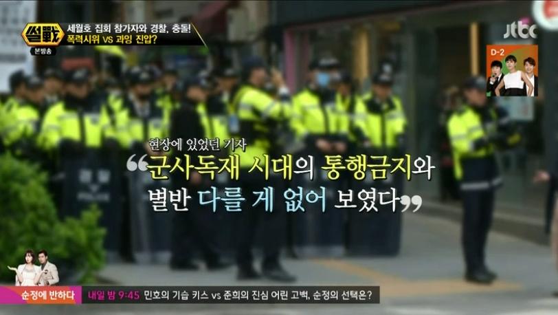 JTBC <썰전> 세월호 집회 관련 화면 갈무리