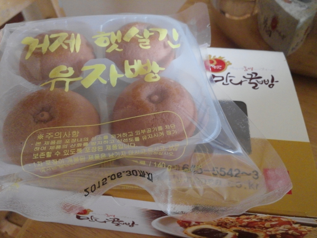 유자빵과 꿀빵 거제휴게소에서 구매한 거제유자빵과 통영꿀빵