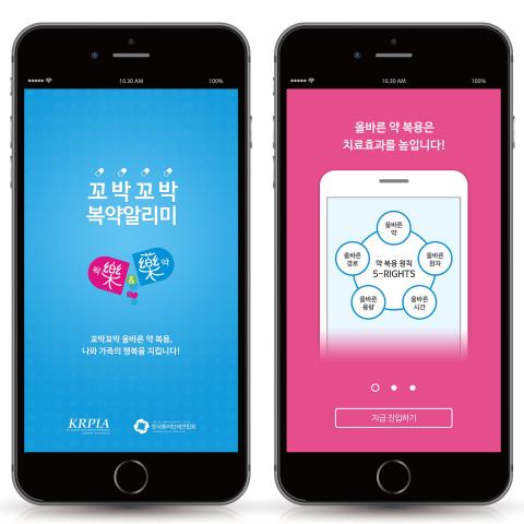 환자단체연합회와 한국다국적의약산업협회(KRPIA)에서 공동으로 개발한  '꼬박꼬박 복약알리미' 어플리케이션