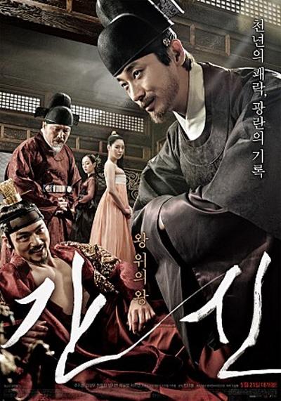 영화 <간신>의 포스터