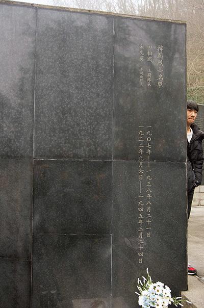 한인 열사의 이름이 새겨진 빗돌. 항공열사공묘의 기념비 옆에 서 있다.