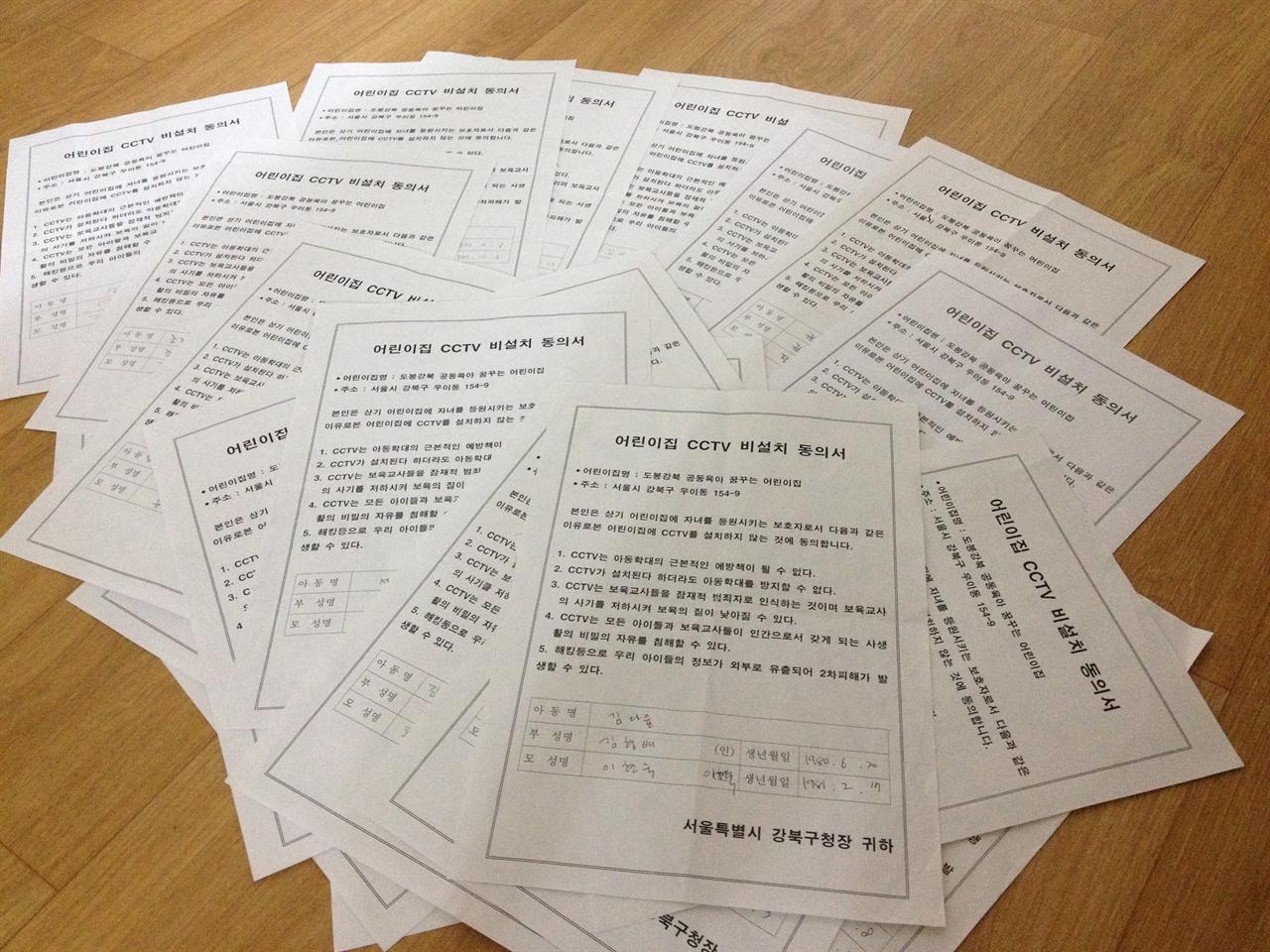 꿈꾸는 어린이집 26가구 52명의 학부모 전원이 어린이집 CCTV 설치에 반대하는 동의서를 작성하였다.
