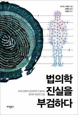 <법의학 진실을 부검하다> 책표지.