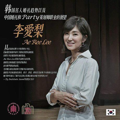 중국 상하이 화동대학교 이애리 교수 특강 포스터