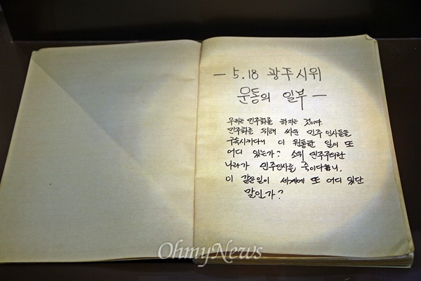 5.18민주화운동기록관에 전시돼 있는 5.18 당시 주소연(광주여고 3학년)양이 쓴 일기장.