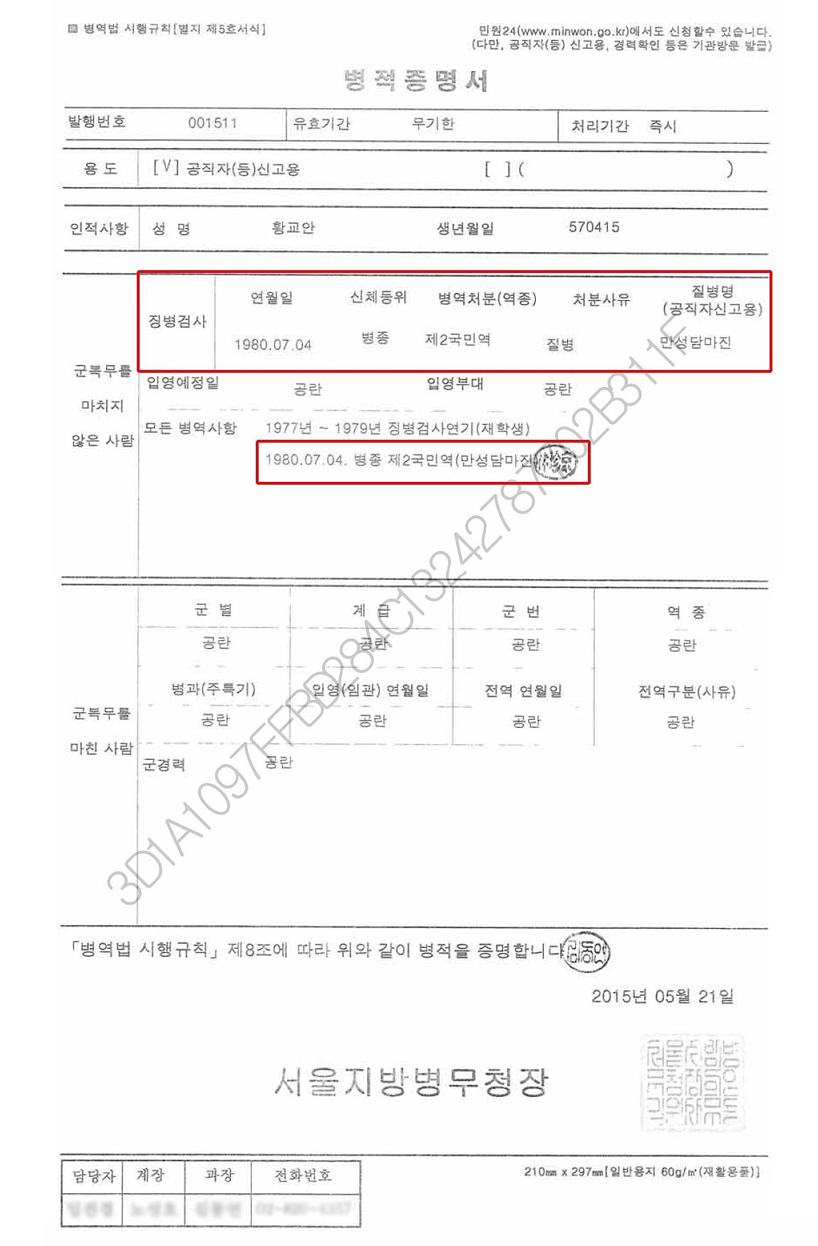 황교안 총리 후보자의 병적증명서. 지난 5월 21일 서울지방병무청이 발행한 이 문서에 따르면 황 후보자의 징병검사일은 1980년 7월 4일이고, 병종 제2국민역 판정이 내려진 날짜 역시 1980년 7월 4일이다.