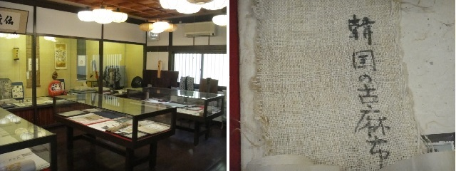 구로타니 마을 와시 회관 안에 있는 전시관입니다. 전시장 한 쪽에 한국에서 만든 옛 삼베라고 쓰여 있습니다.