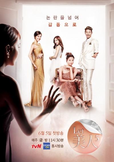 tvN <렛미인5> 포스터