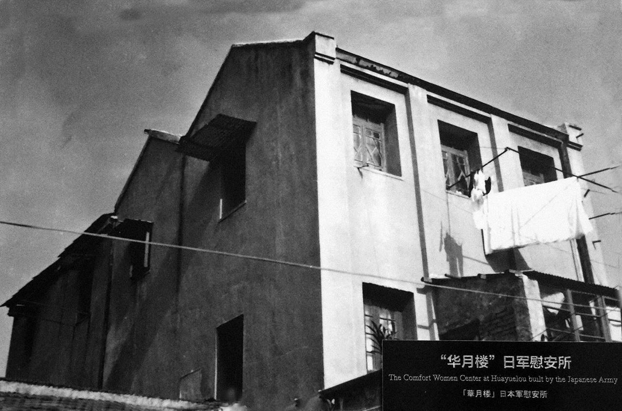 난징의 화월루 위안소. 난징에는 전쟁이 끝날 때까지 40개에 이르는 위안소가 세워져 운영되었다.