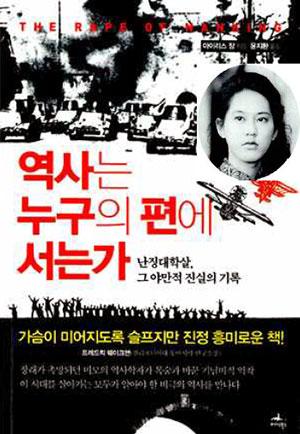 난징대학살의 진상을 기록한 책. 원제는 <난징의 강간>. 원 안은 저자 아이리스 장.