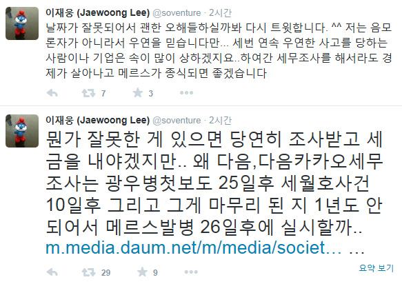 이재웅 다음 창업자는 16일 오후 자신의 트위터에 국세청의 다음카카오 세무조사 시점에 의혹을 제기하는 글을 올렸다.