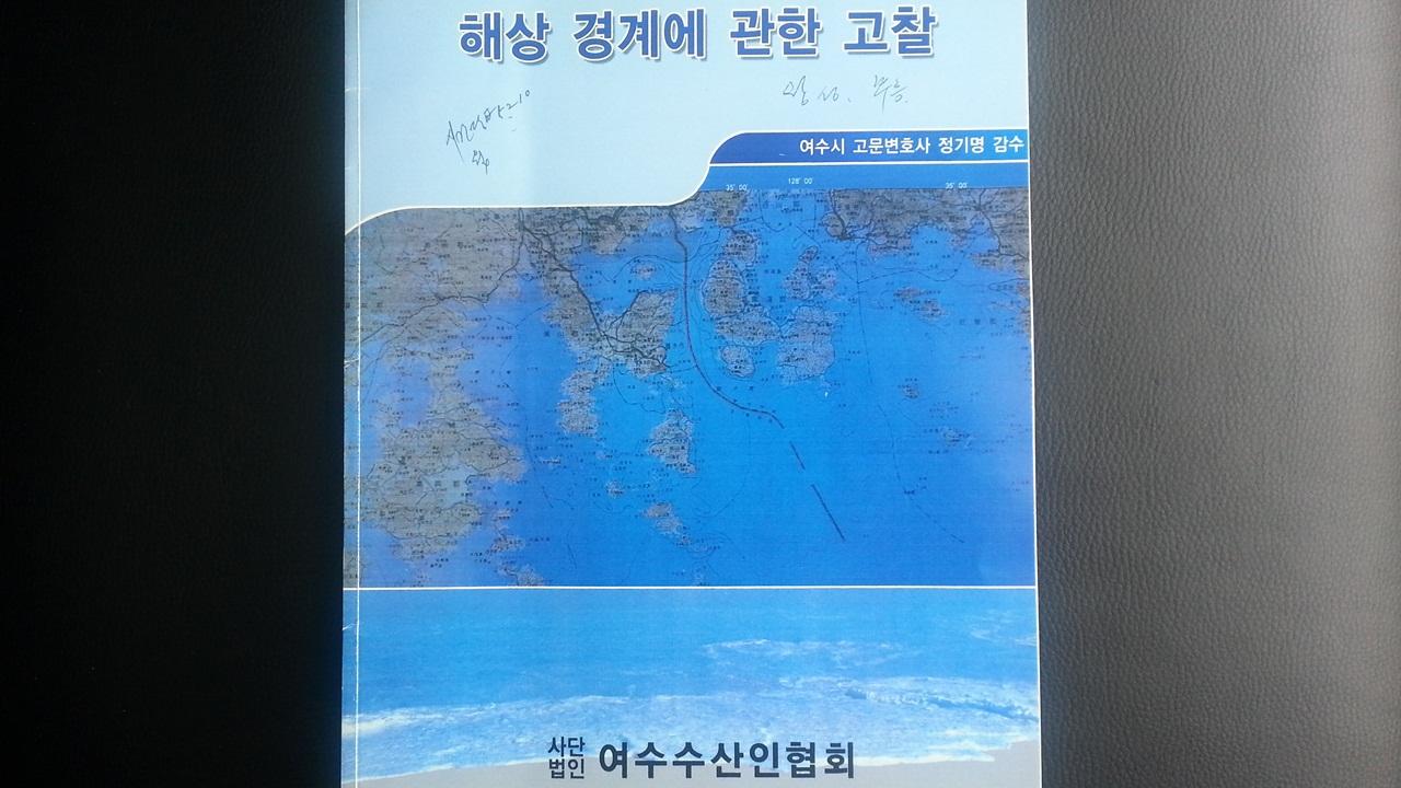 해상 경계에 관한 고찰 여수 기선권현망협회는 '해상경계에 관한 고찰'이라는 다소 어려운 책도 직접 만들었습니다.