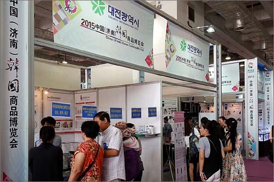 지난 6월 5일부터 7일까지 중국 산동성에서 열린 '2015 중국 제남 한국 우수상품 전시회'에 마련된 대전시 기업관.