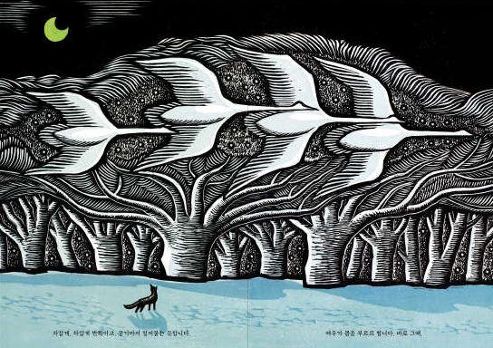 여우는 너른 숲에 서서 겨울숲이 들려주는 노래와 춤을 마주합니다.