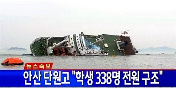 세월호 전원 구조 오보 세월호 침몰 당일, MBC에서 처음으로 세월호 전원 구조 오보가 나간 후 다른 언론사들도 경쟁적으로 전원 구조 오보를 내게 된다.