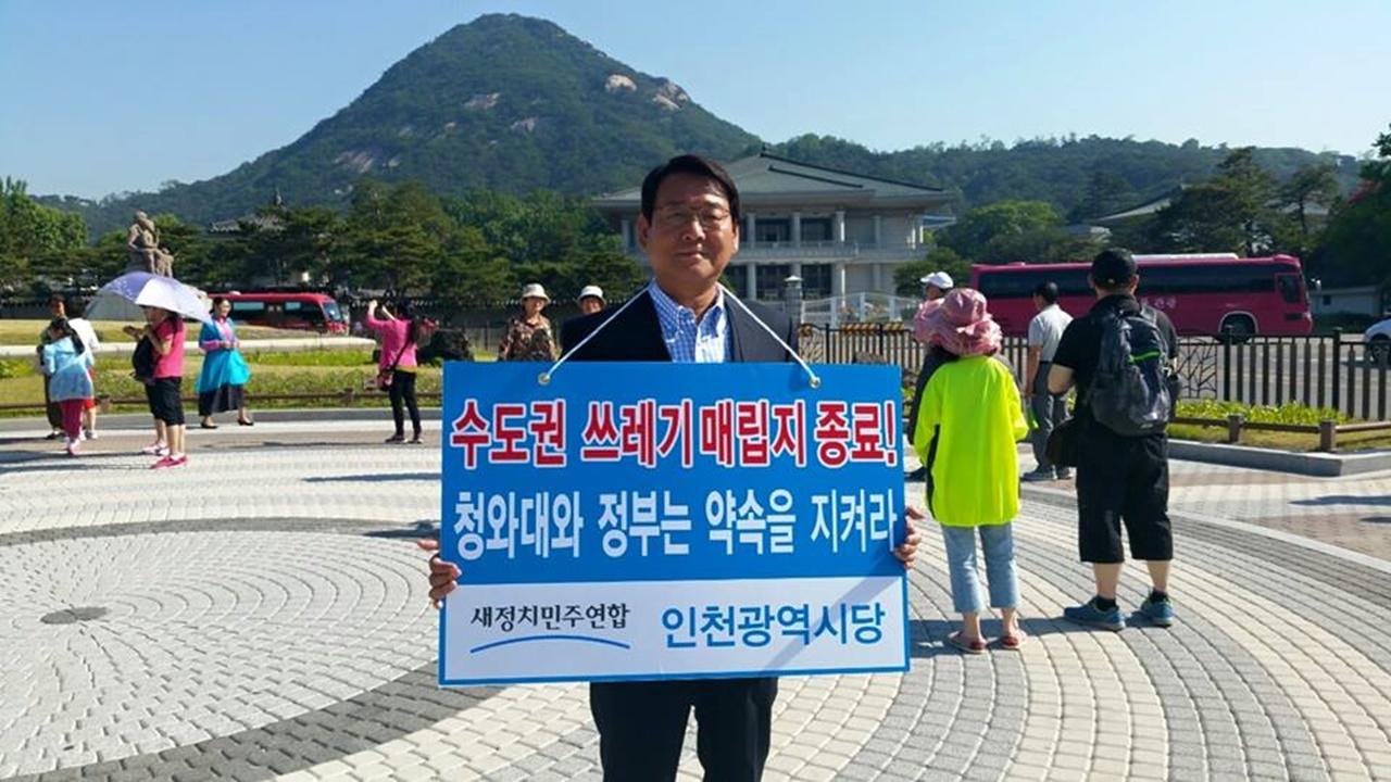 김교흥 위원장이 청와대 앞에서 1인 시위를 하고 있는 모습