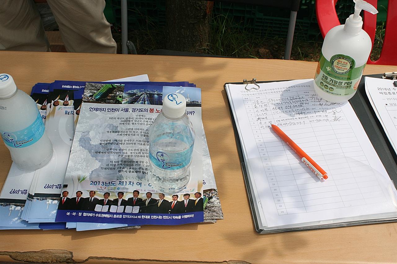 검암역에서 출퇴근 하는 시민들에게 매립지 종료 서명을 받고 있는 모습