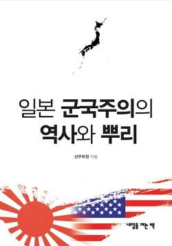 책표지 전범국이자 패전국인 일본, 어떻게 아시아를 다시 지배할 수 있었나? <일본 군국주의의 역사와 뿌리>