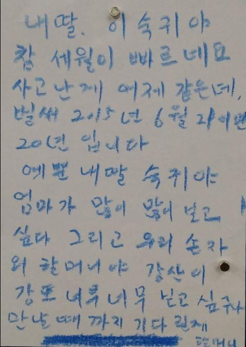 삼풍백화점 유가족이 딸에게 보내는 편지
