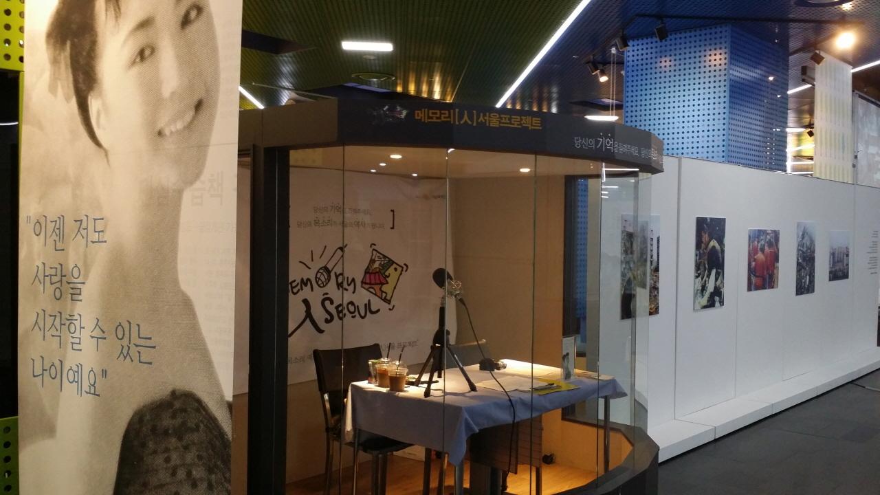 메모리인서울프로젝트 기억 채록 스튜디오 메모리인서울프로젝트 '서울의 아픔, 삼풍백화점'의 일환으로 지난 1년 동안 100여명의 기억을 채록했다. 이렇게 모인 기억을 토대로 공연과 전시 등 다양한 이차 콘텐츠로 제작하게 된다.
