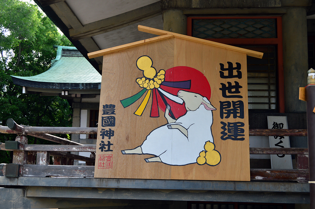 '출세개운' 에마. 출세를 비는 일본인들이 많이 찾는 신사임을 상징적으로 보여준다.