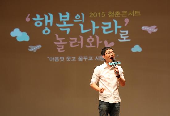 2015 청춘콘서트 청년들의 다양한 인생 고민에 답해주고 있는 김제동.