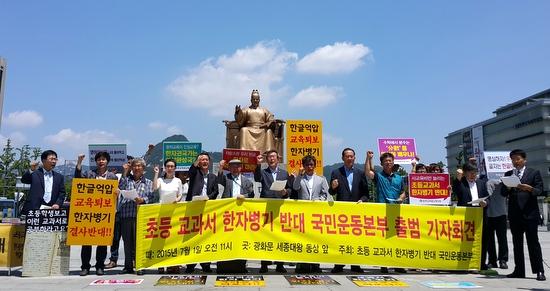 1일 오전 국민운동본부 대표들이 서울 광화문광장 세종대왕상 앞에서 기자회견을 열고 있다.