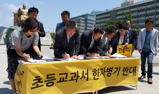 1일 오전 국민운동본부 대표들이 '한자병기 반대' 서명운동을 하고 있다.