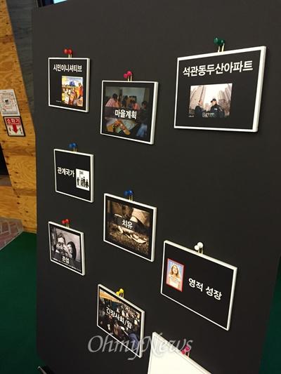 6월 30일 서울 은평구 서울혁신파크에서 열린 '사회혁신 키워드 100' 행사에 소개된 '석관동 두산아파트'