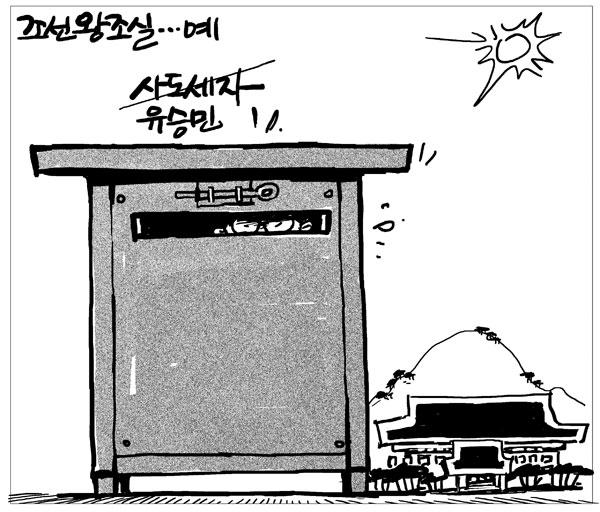 <매일신문>에 6월29일 실린 '매일희평'. 뒤주에 들어가 있는 유승민 의원 모습이 그려져 있다.