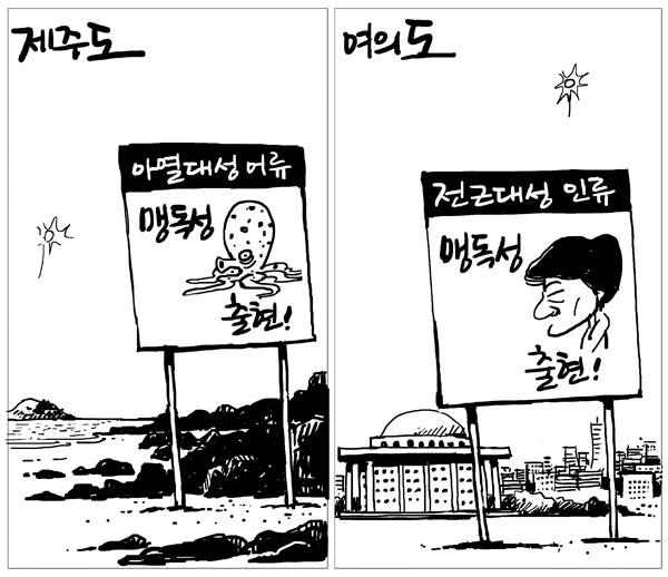 맹독성 문어와 맹독성 박근혜? <매일신문> 7월1일자에 실린 '매일희평'