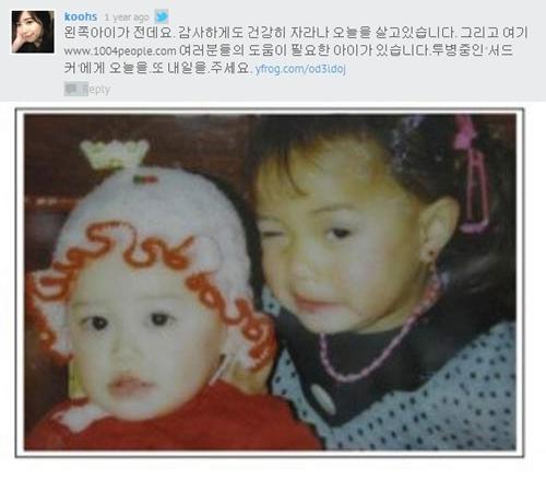 구혜선 씨는 서드커의 사연을 접한 후 SNS를 통해 사람들에게 치료비 후원 동참을 부탁했다.